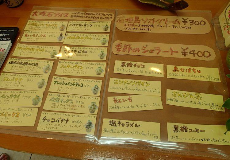 石垣島ハウトゥリージェラートのメニュー