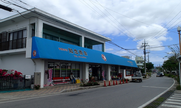 【石垣島グルメ】オニササって知ってる?知念商会で作ってみよう!