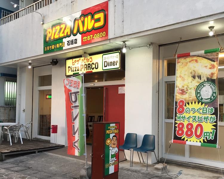 石垣島のピザパルコ
