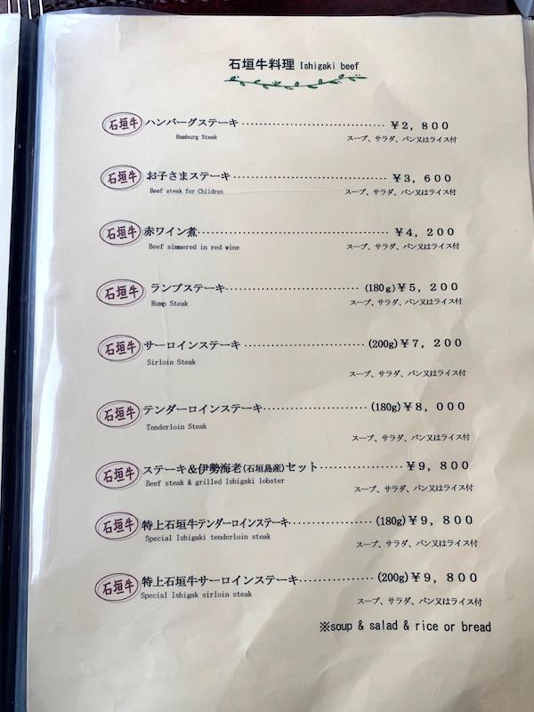石垣島パポイヤのメニュー1