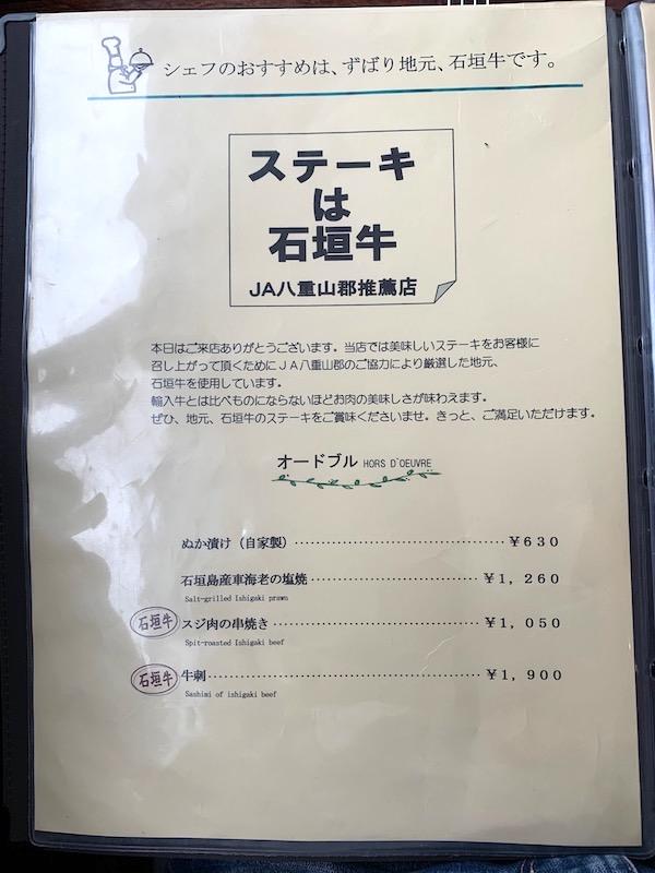 石垣島パポイヤのメニュー2