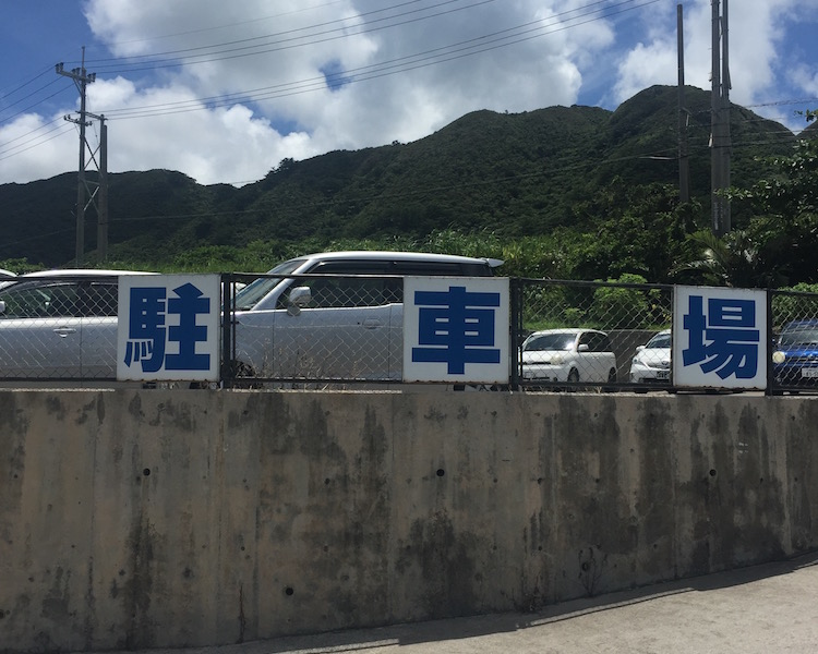石垣島ポーザーおばさんの食卓の駐車場