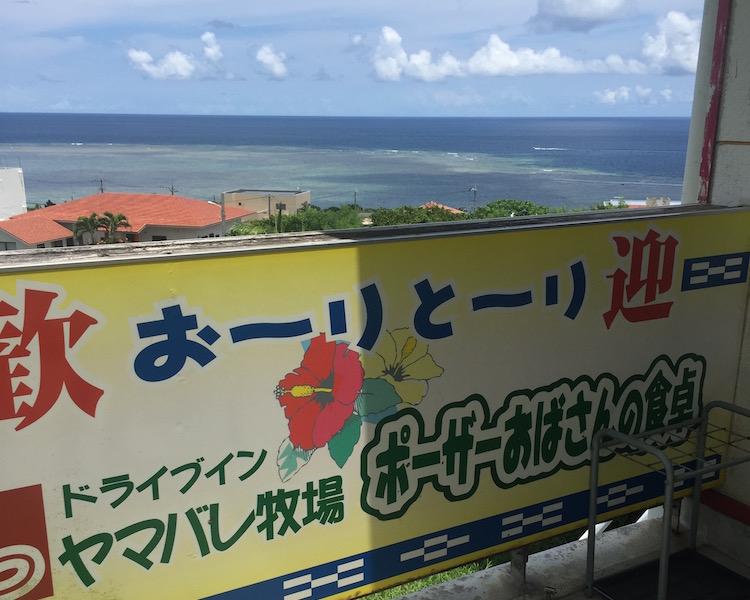 石垣島ポーザーおばさんの食卓の看板
