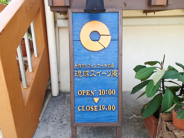 石垣島の琉球スイーツ庵の立て看板