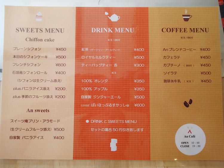 石垣島の琉球スイーツ庵のメニュー