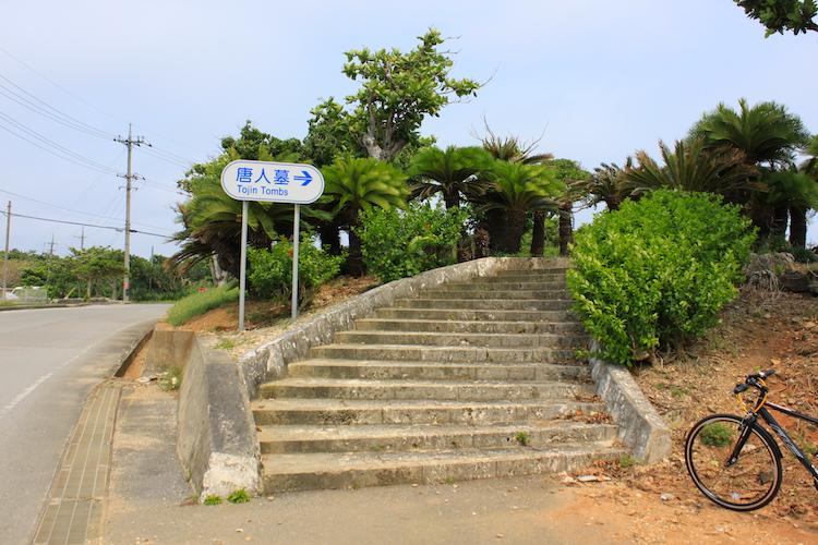 石垣島「唐人墓」の階段