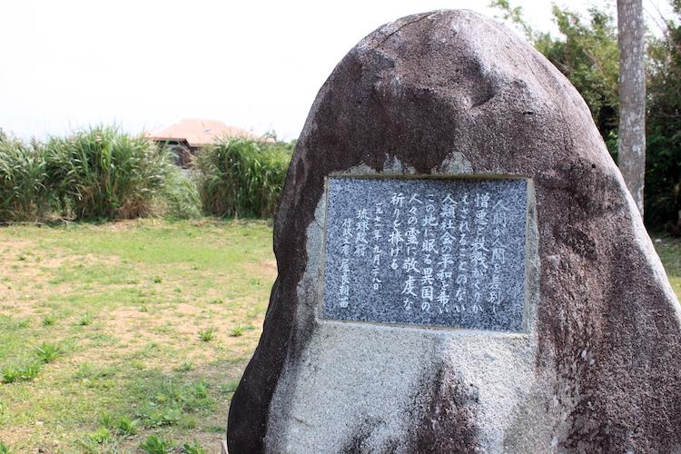 石垣島「唐人墓」の岩
