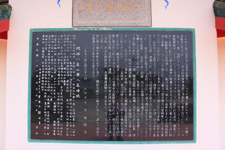 石垣島「唐人墓」の歴史