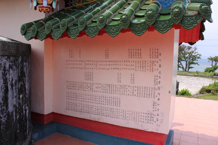 石垣島「唐人墓」の名前