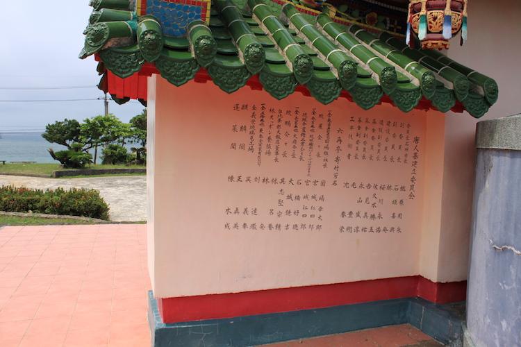 石垣島「唐人墓」の名前2