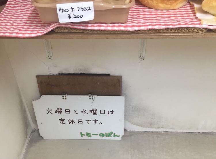 石垣島のトミーのパン店休日