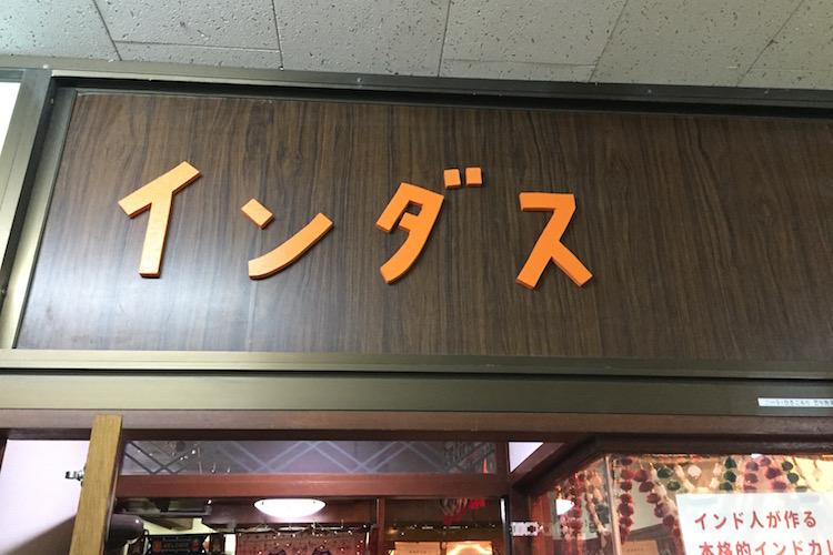 石垣島のカレー屋インダスの文字