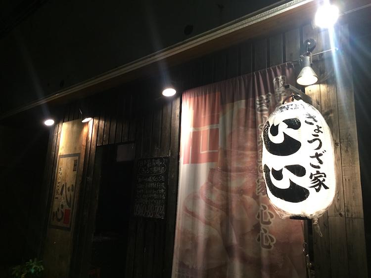 石垣島の餃子専門店「ぎょうざ家心心」の美味しさを解説する!