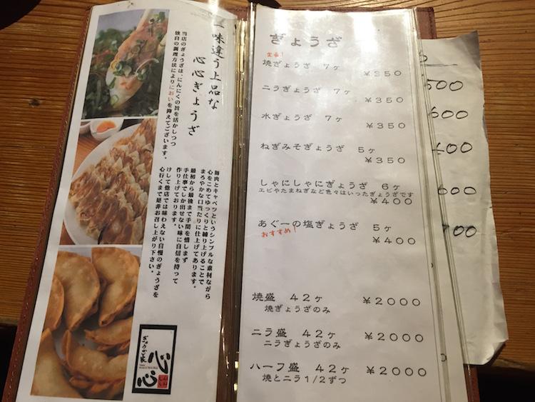 石垣島のぎょうざ家心心のメニュー3