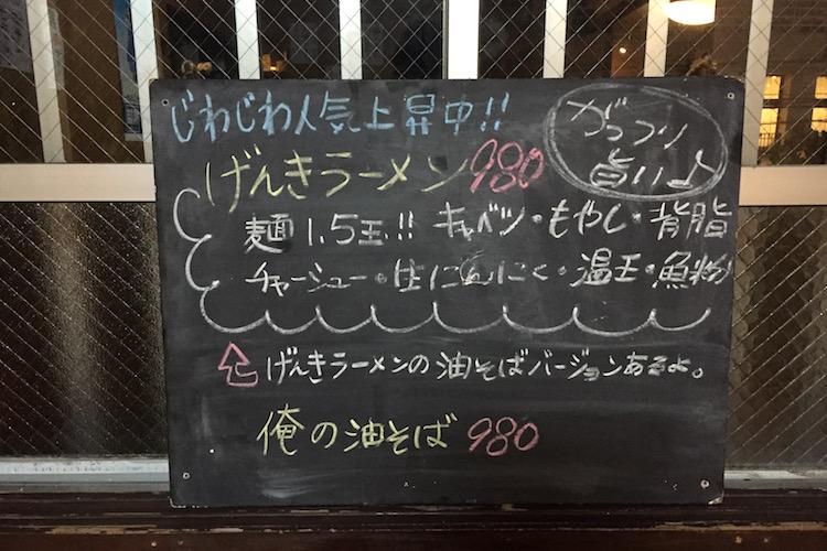石垣島のラーメン屋「げんき食堂」のおすすめ