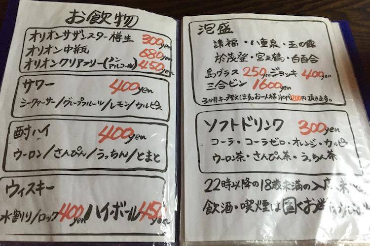 石垣島のラーメン屋「げんき食堂」のドリンクメニュー