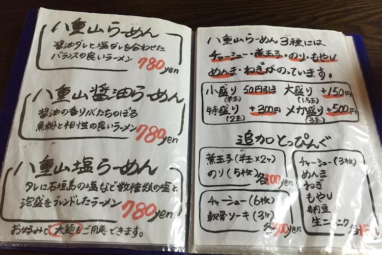 石垣島のラーメン屋「げんき食堂」のメニュー