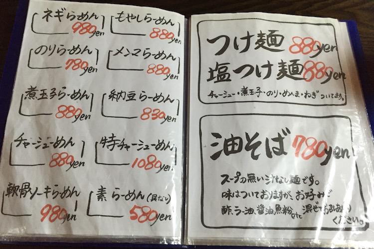 石垣島のラーメン屋「げんき食堂」のラーメンメニュー
