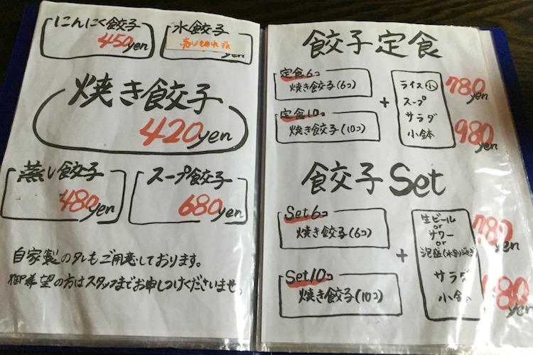石垣島のラーメン屋「げんき食堂」の餃子メニュー