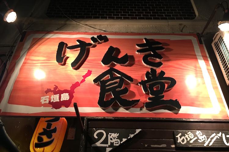 石垣島のげんきラーメン看板