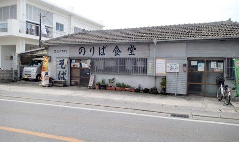 石垣島 のりば食堂