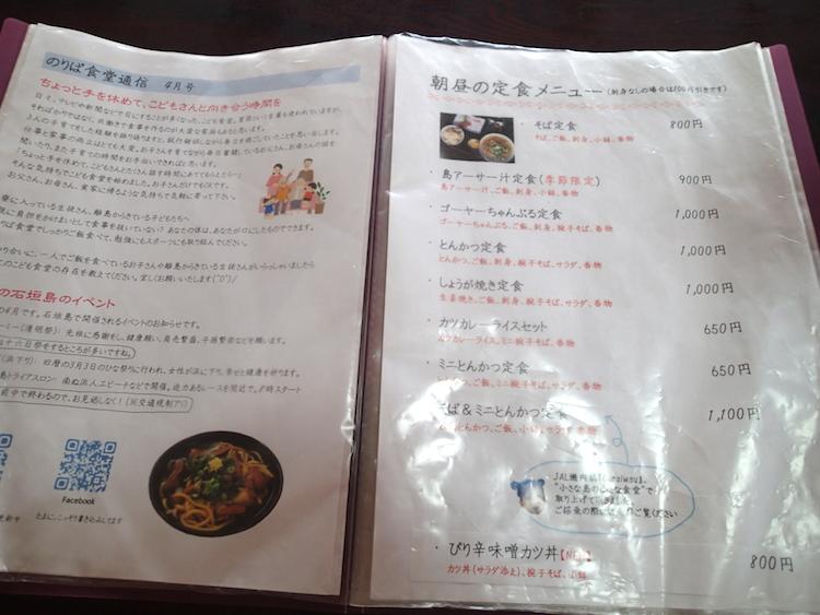 石垣島 のりば食堂のメニュー