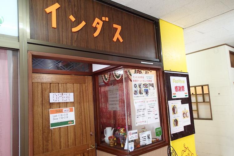 石垣島のカレー屋インダスの入り口