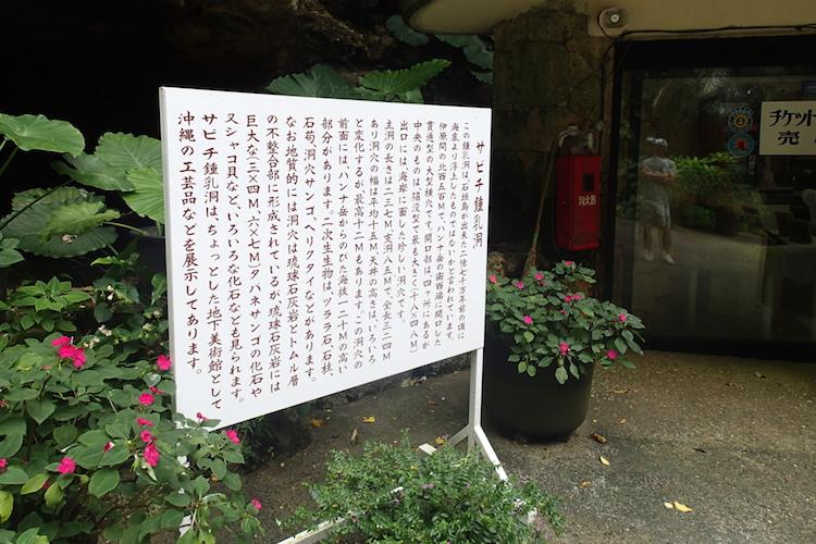 石垣島の伊原間サビチ洞の観光案内