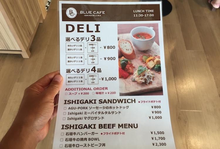 ブルーカフェ石垣島のランチメニュー