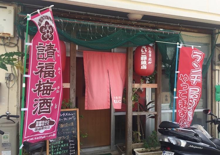 えいこ鮮魚店の入口