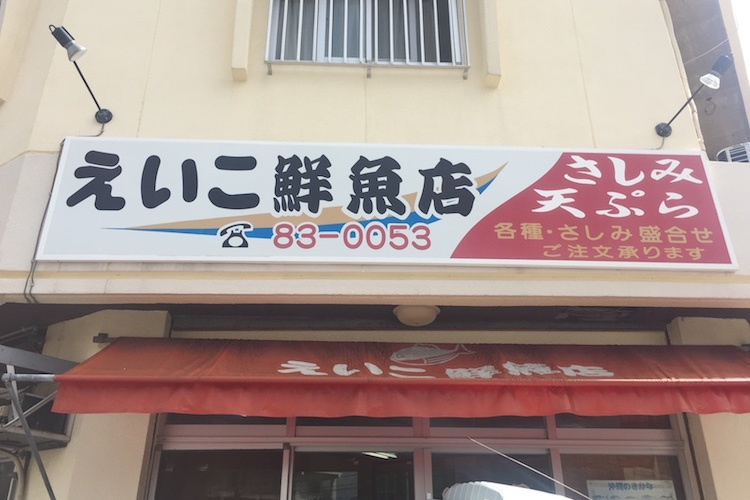 えいこ鮮魚店
