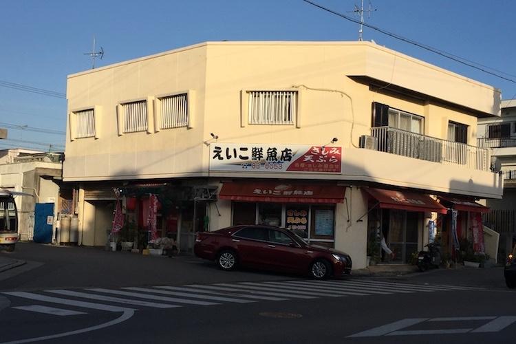 えいこ鮮魚店の外観