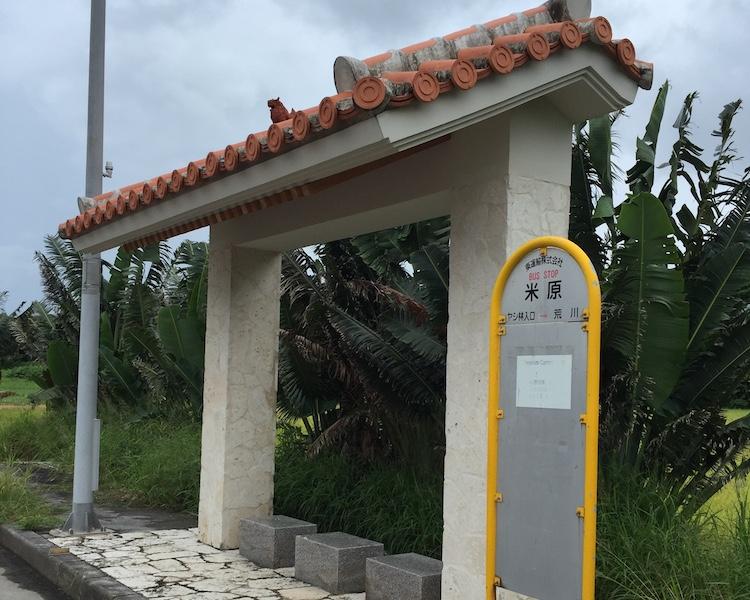 石垣島のとんかつ力のバス停