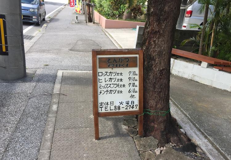 石垣島のとんかつ力の立て看板