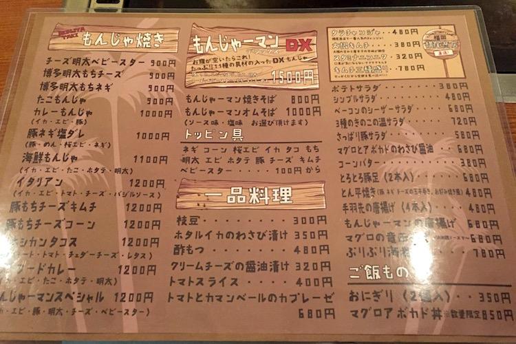 石垣戦隊もんじゃーマンのメニュー