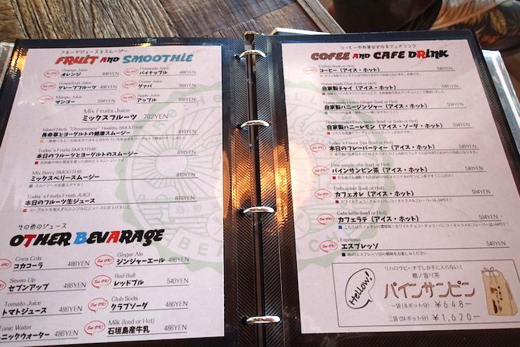 島野菜カフェ:リハロウビーチのメニュー