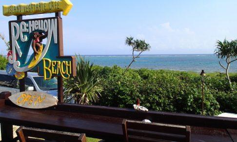 島野菜カフェ:リハロウビーチの景色