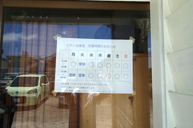 石垣島の時計台食堂の営業時間
