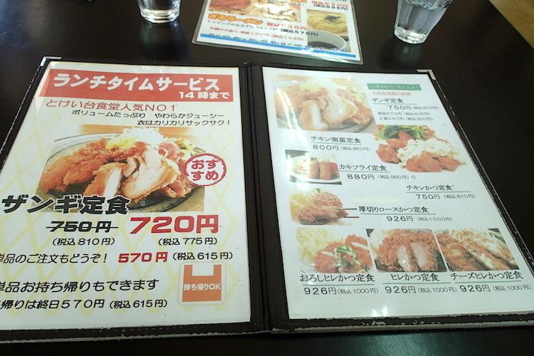 石垣島の時計台食堂のランチメニュー
