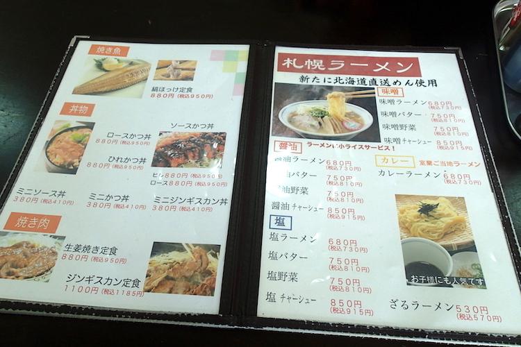 石垣島の時計台食堂のメニュー