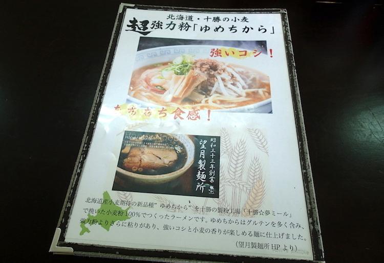 石垣島の時計台食堂の麺