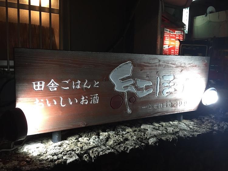 【石垣島グルメ】秋田のおばんざい「紅ほっぺ」に行ってみた!