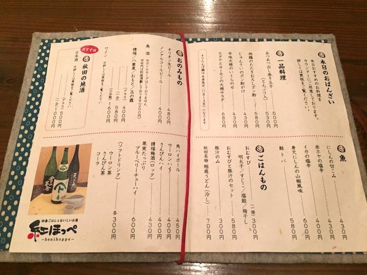 石垣島「紅ほっぺ」のメニュー2