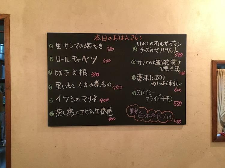 石垣島「紅ほっぺ」の黒板