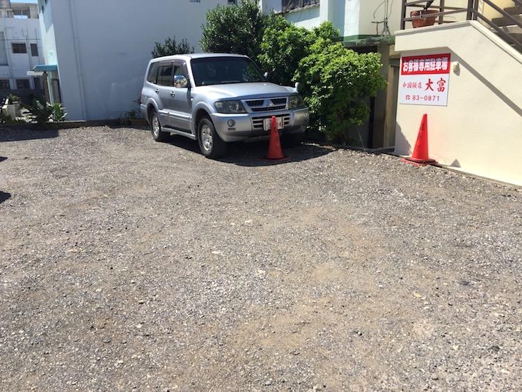 大富(おうふ)の駐車場