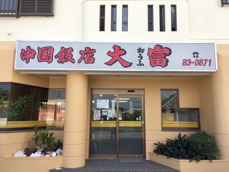 石垣島の中華料理店、大富(おうふ)に行ってきた!超絶美味☆