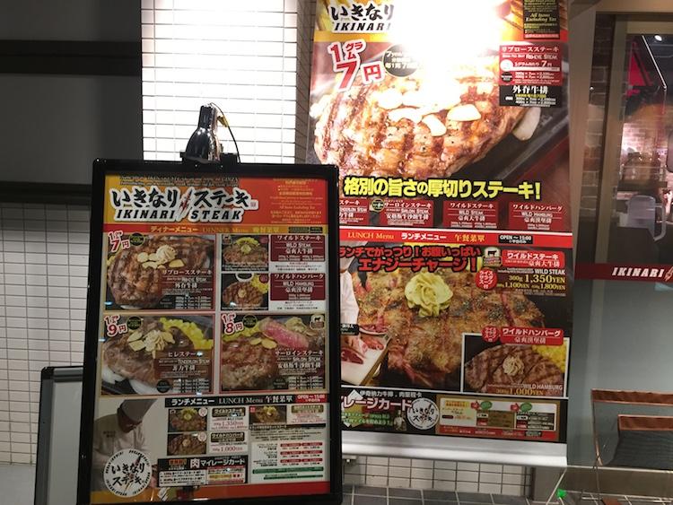 いきなりステーキ石垣島の看板