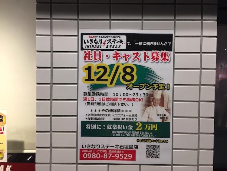 いきなりステーキ石垣島の求人