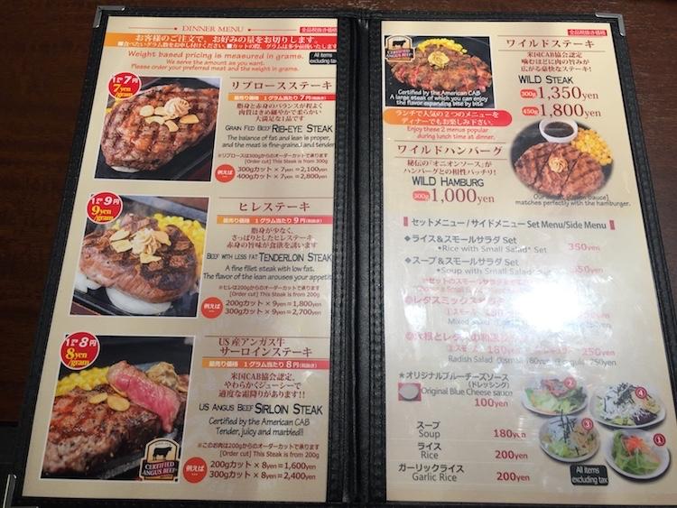 いきなりステーキ石垣島のメニュー