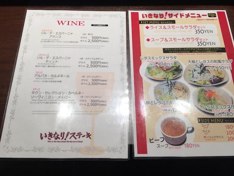 いきなりステーキ石垣島のドリンクメニュー